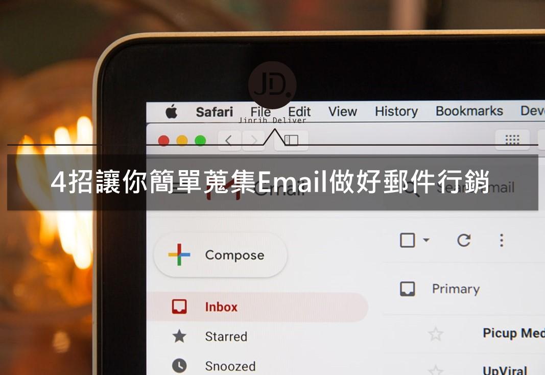 EDM行銷操作方法—4招讓你簡單蒐集Email做好郵件行銷