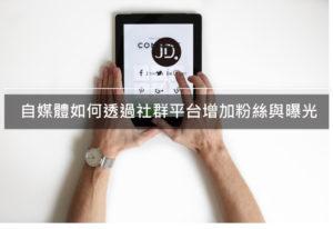 IG、FB、Dcard行銷|自媒體如何透過平台增加粉絲與曝光