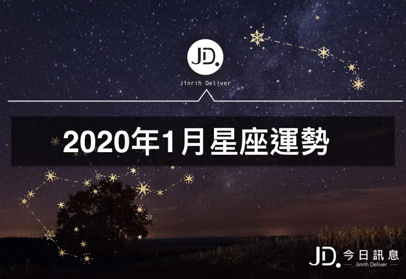2020年1月星座運勢,你的愛情運如何?過年財運如何?