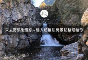 野溪溫泉旅遊地點推薦|冬天就要泡溫泉~兩大溫泉景點推薦