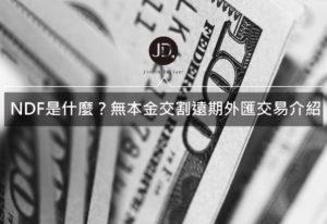 NDF是什麼?無本金交割遠期外匯交易(NDF)介紹