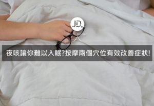 夜咳總是讓你難以入眠?按摩兩個穴位有效改善症狀!