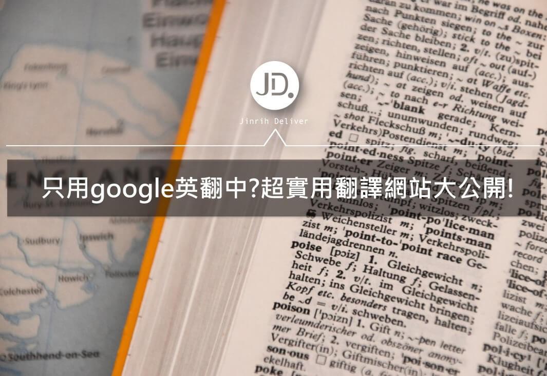 只用google英翻中?超實用翻譯網站懶人包不藏私大公開!