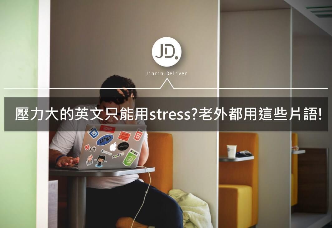 壓力大的英文只能用stress?老外都用這些有趣的片語!