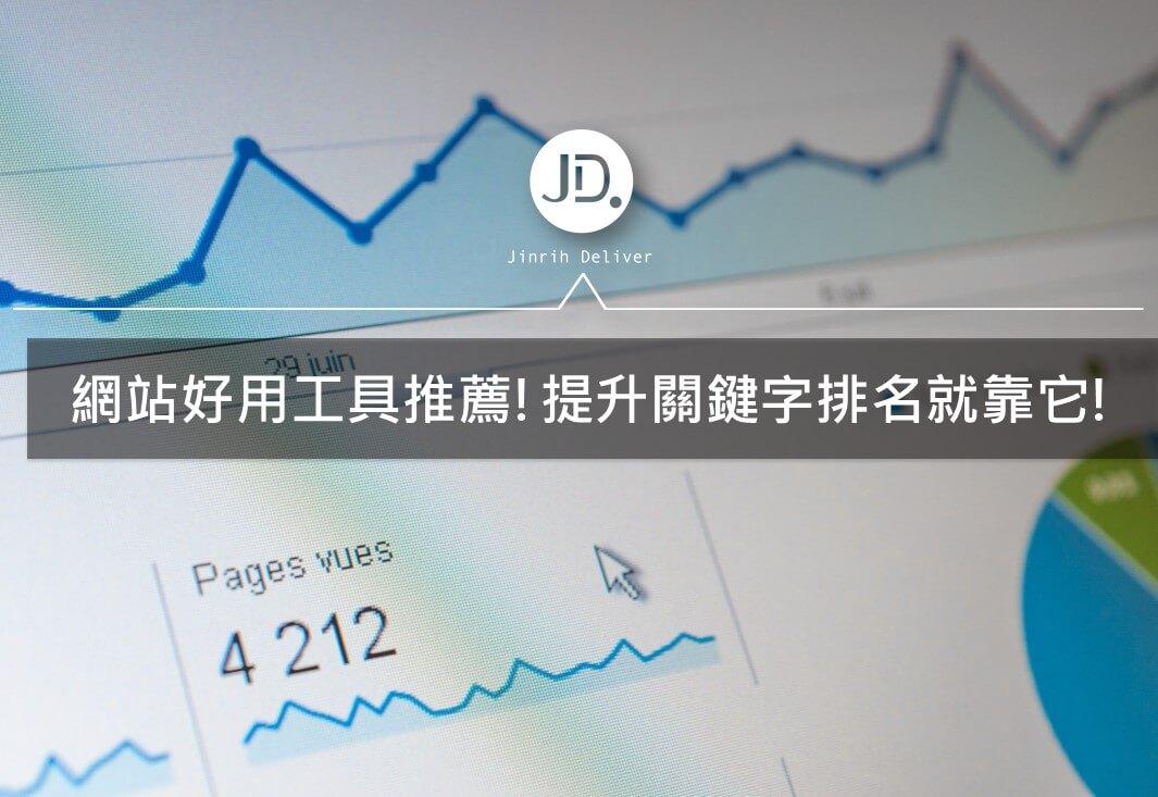 網站如何經營?五招提升自媒體網站流量與關鍵字排名!