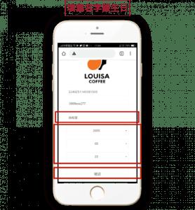 路易莎黑卡2.0註冊教學3