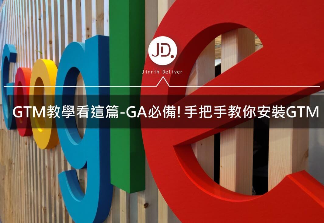 GTM教學看這篇-Google analytics必備!手把手教你安裝GTM