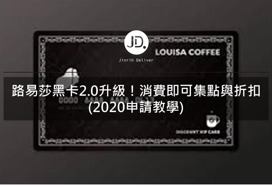 路易莎咖啡黑卡2.0升級!消費即可集點優惠|2020申請教學