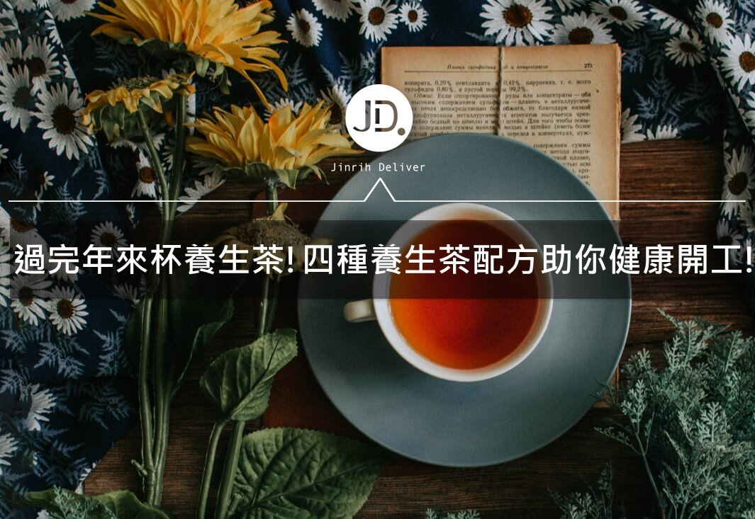 過完年來杯養生茶!四種養生茶配方助你健康開工!