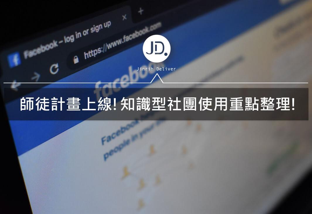 【FB社團經營】師徒計畫上線!知識型社團使用重點整理