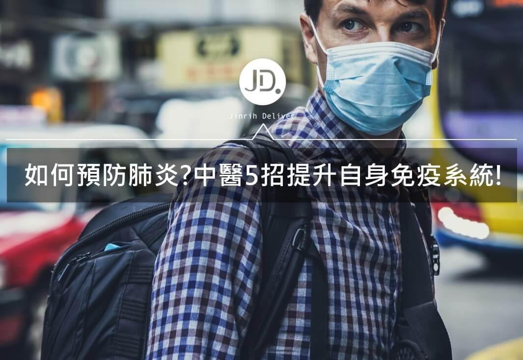 如何預防肺炎傳染?中醫教你提升自身免疫系統!