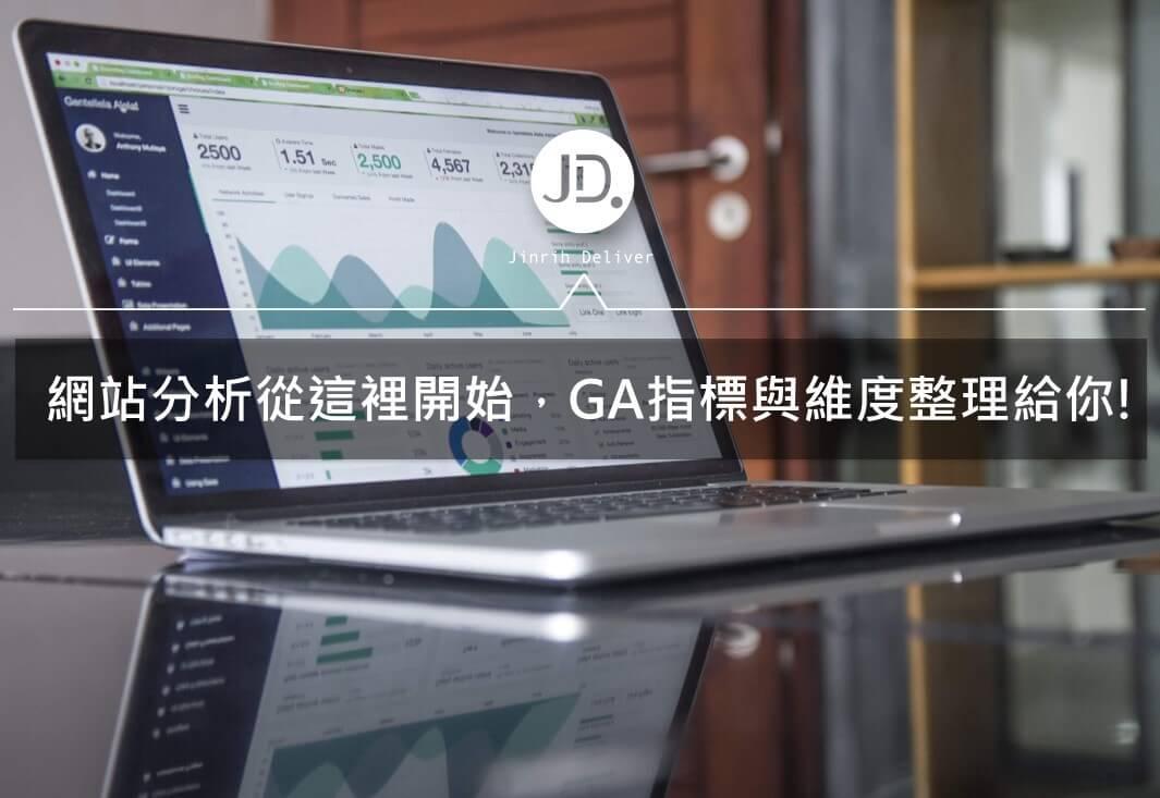 網站分析從這裡開始,GA指標與維度一次整理給你!