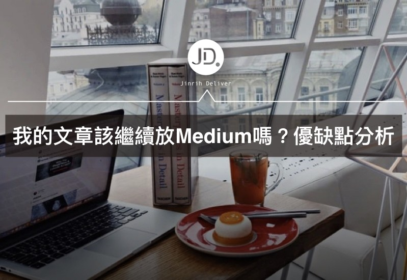 wordpress 可以架設品牌跟企業官網嗎?自媒體詳細優缺點分析
