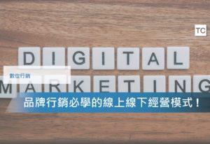 【數位行銷】品牌行銷必學的線上線下經營模式!