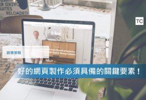 【網站設計】好的網頁製作必須具備的關鍵要素!