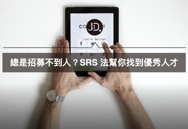 如何招募到數位人才?薪資福利好還不夠,你得懂SRS社群招募法