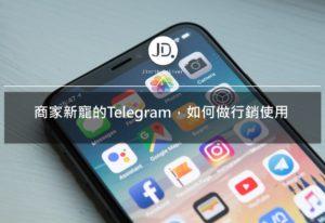 取代LINE成為商家新寵的Telegram軟體,如何做行銷使用