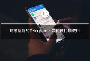 五個行銷人必備的 Telegram 行銷頻道推薦【TG 新手使用介紹】