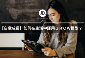 【自我成長】如何在生活中運用GROW模型?