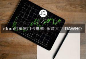 eToro國外股票投資現金回饋信用卡推薦–永豐大戶 DAWHO