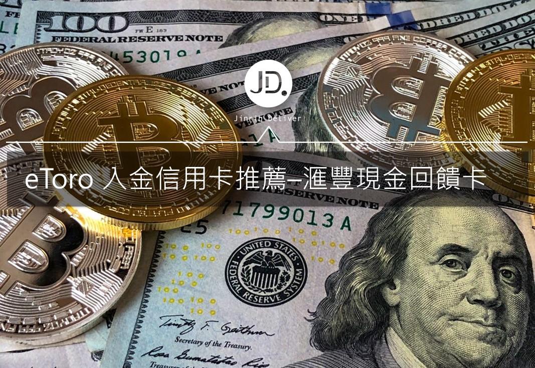eToro 海外美股投資入金現金回饋信用卡推薦–滙豐現金回饋卡