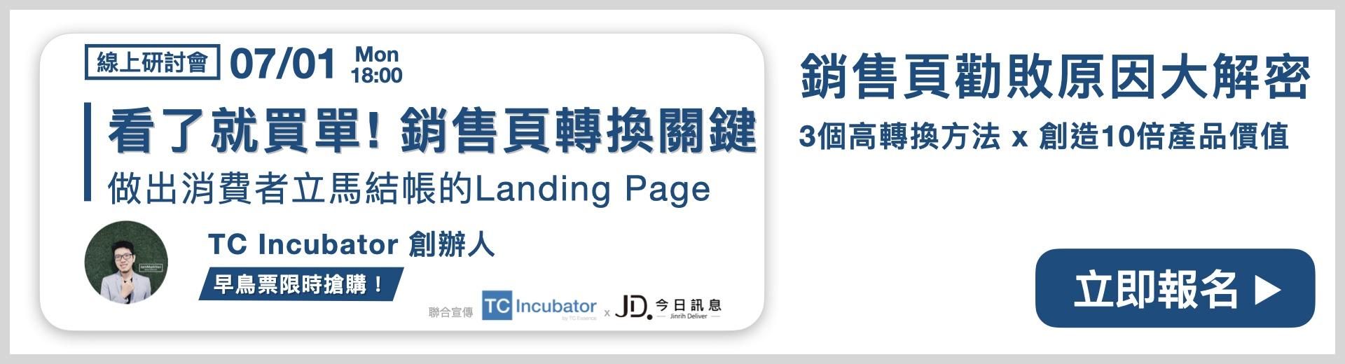 Landing Page必學的3個優化重點,打造最強一頁式銷售頁,看完就買單!