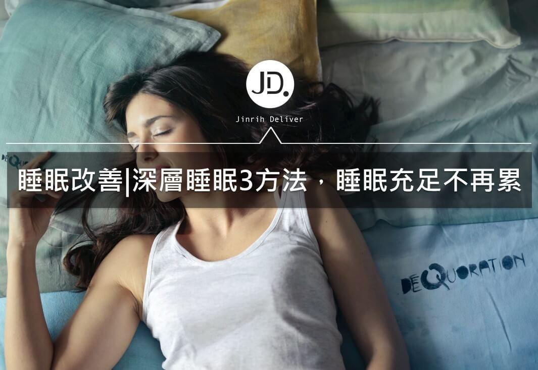 睡眠改善|深層睡眠3方法,睡眠充足不再累