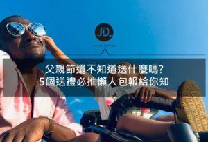 【2020最新版】父親節送禮5大推薦懶人包