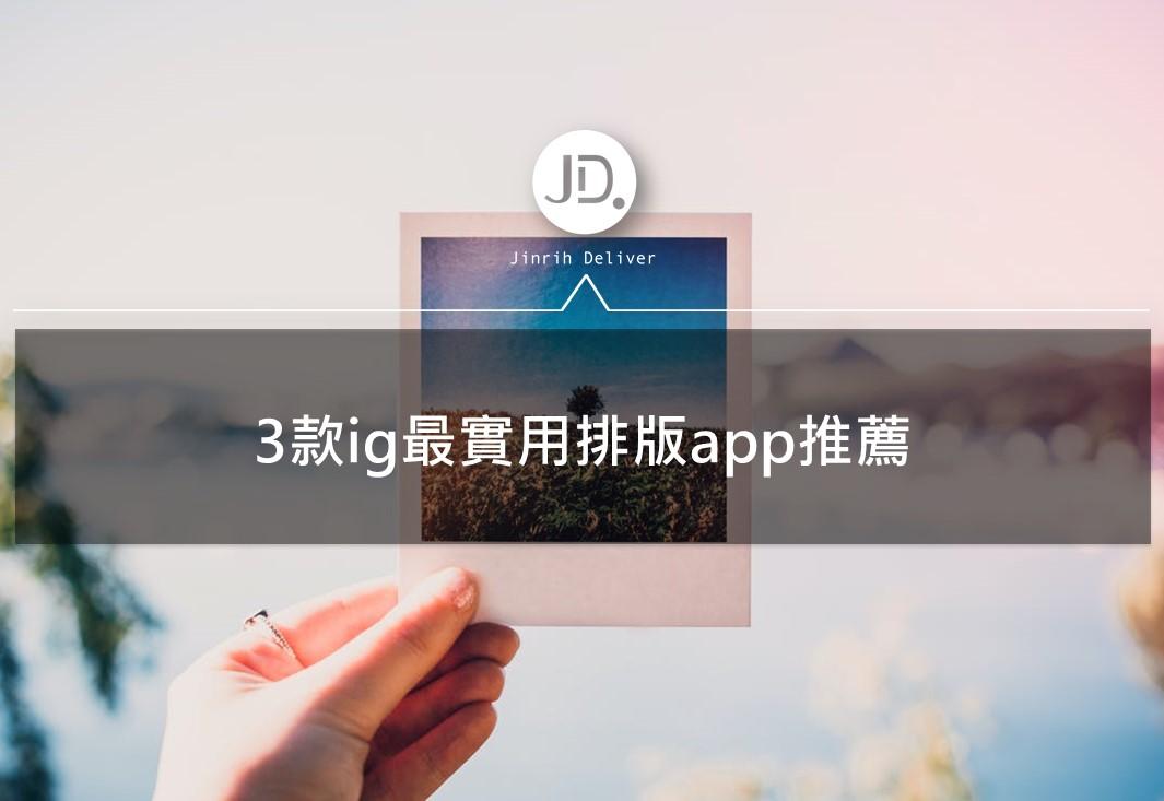 2020最新版|3款ig排版超方便工具app,輕鬆製作精美圖片