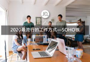 2020最流行的工作方式,SOHO族是什麼?