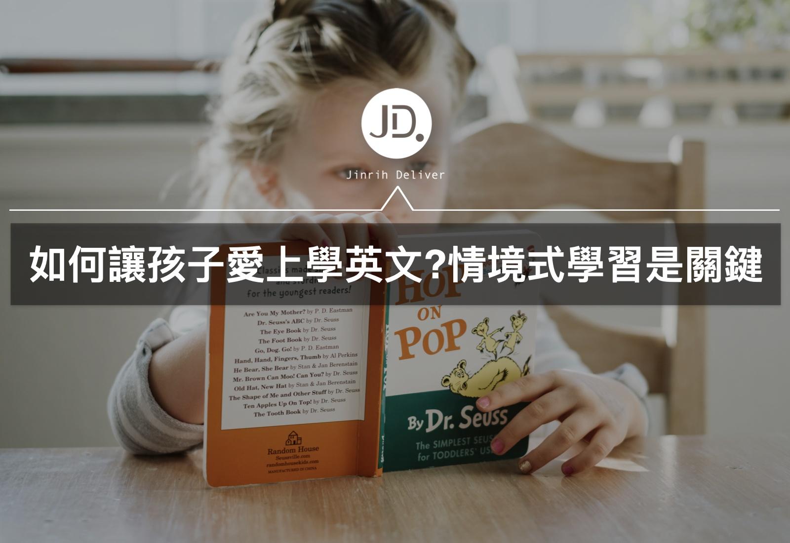 如何讓孩子愛上學習英文?情境式教學才是重要關鍵!還有兒童英文發音教材推薦