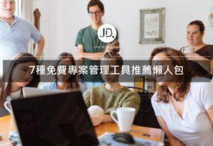 「7種免費專案管理軟體」推薦懶人包,提升你的團隊溝通效率