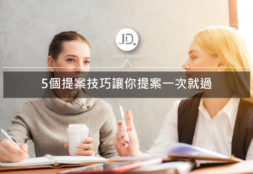 提案溝通技巧|客戶老是不滿意提案內容,5個技巧找出客戶痛點