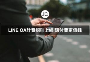 LINE OA官方帳號以量計費上線!2021 分眾標籤與會員經營趨勢