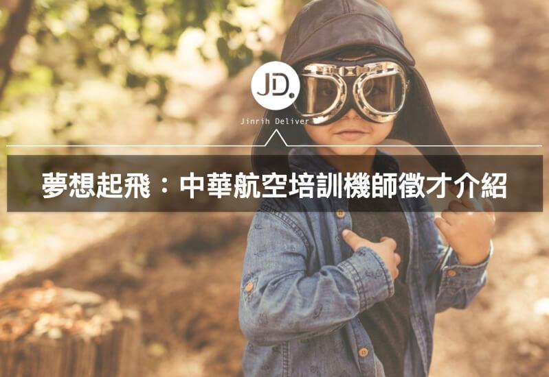 中華航空培訓機師徵才介紹,讓你不用家世驚人也能一飛沖天