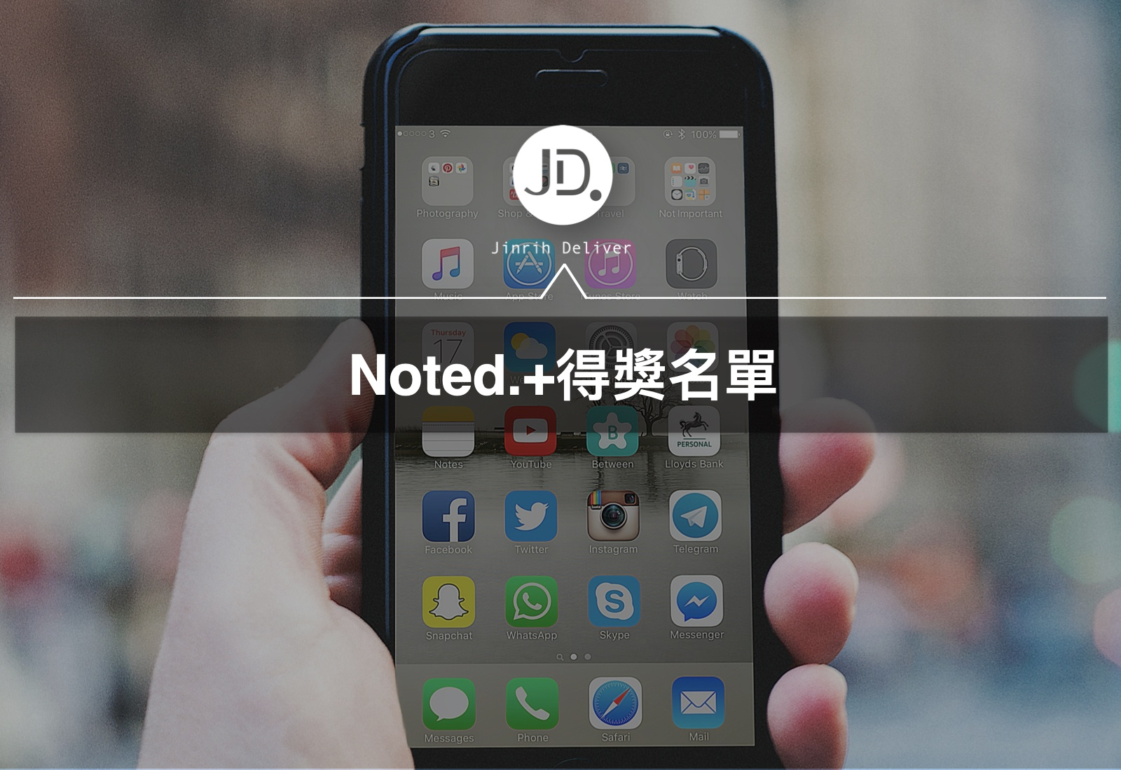 Noted.+ 中獎名單|Noted. x 今日訊息