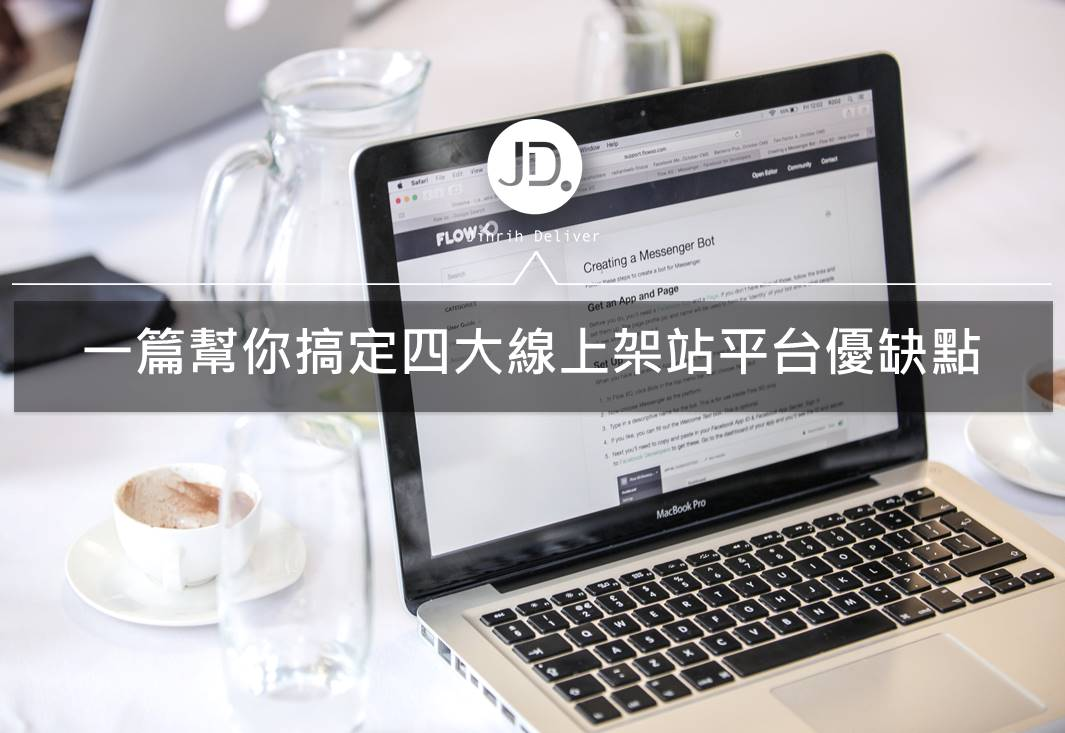 Weebly、Wix、Strikingly、Wordpress架站平台優缺點分析