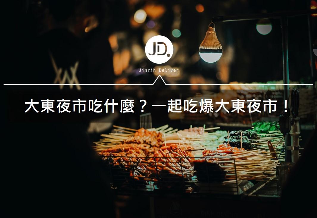 「台南夜市美食」10個大東夜市必吃美食推薦|二師兄滷味、延記臭豆腐