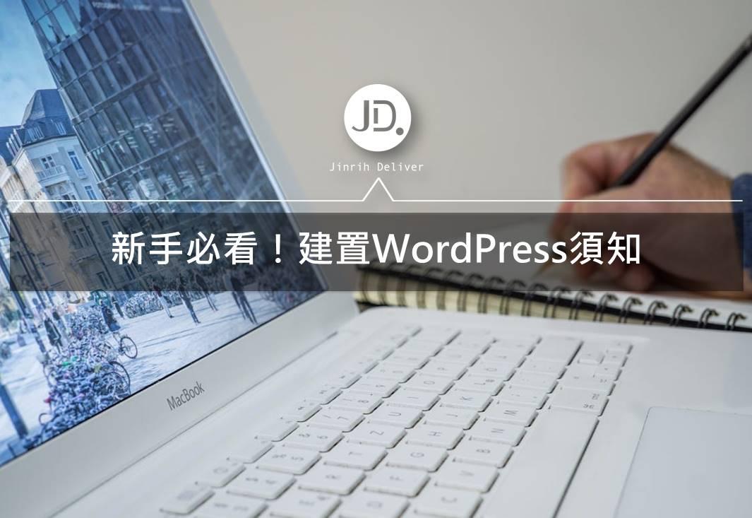 WordPress新手入門,開始製作網站前你需要做好這些準備!