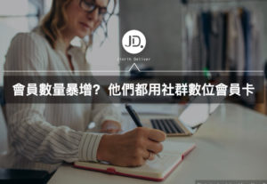 網路會員制度設計—LINE、FB會員行銷經營成功案例參考