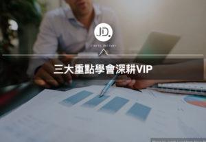 VIP 會員經營行銷3大重點—如何做好VIP經營行銷?