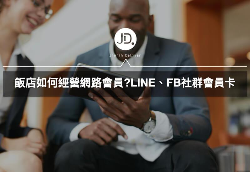 飯店會員經營行銷|如何運用LINE、FB建立飯店旅館網路民宿會員