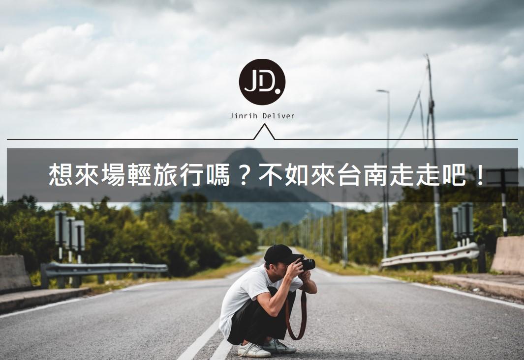2021台南東區文創輕旅行|納涼屋、桑原商店、蝸牛巷景點介紹