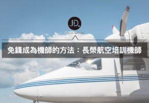 想飛?長榮航空培訓機師徵才介紹,讓你不用花錢就能成為機師