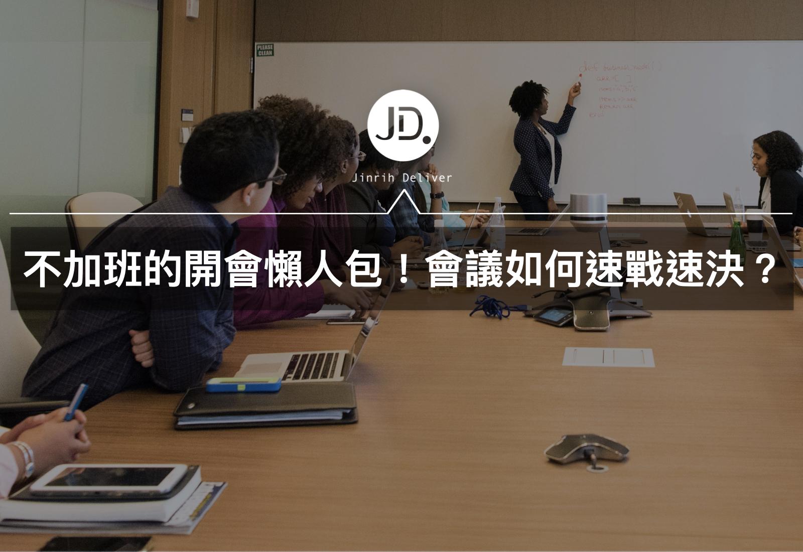 高效會議怎麼開?會議記錄怎麼寫更快更好?會議記錄APP推薦《Noted》