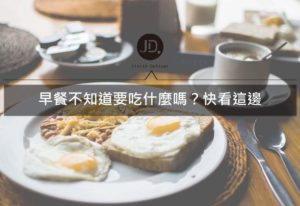 台中早餐推薦|三喜蛋餅、日光徐徐、堡藏、謝氏早點、三明主義