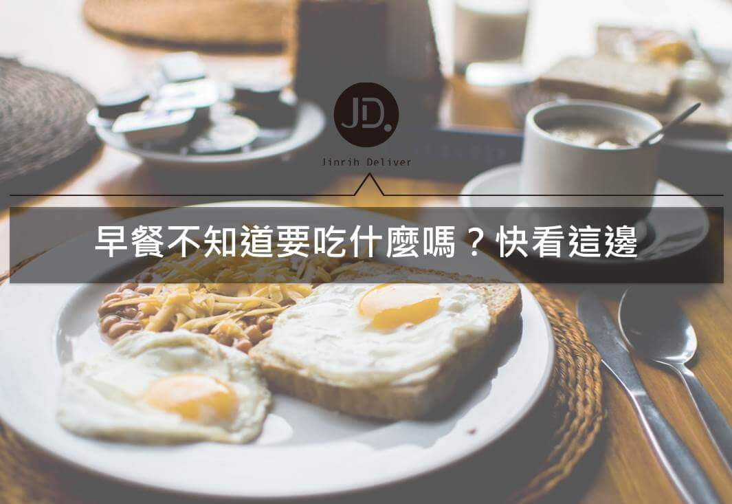 台中早餐必吃推薦|五間讓你吃了還想再吃早餐店
