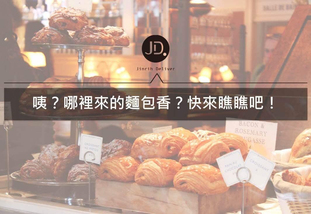 台中麵包店人氣大比拚|不能錯過的好滋味