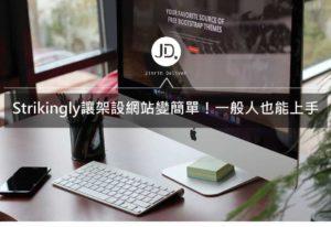 Strikingly讓架設網站變簡單!一般人也能做出高質感網站
