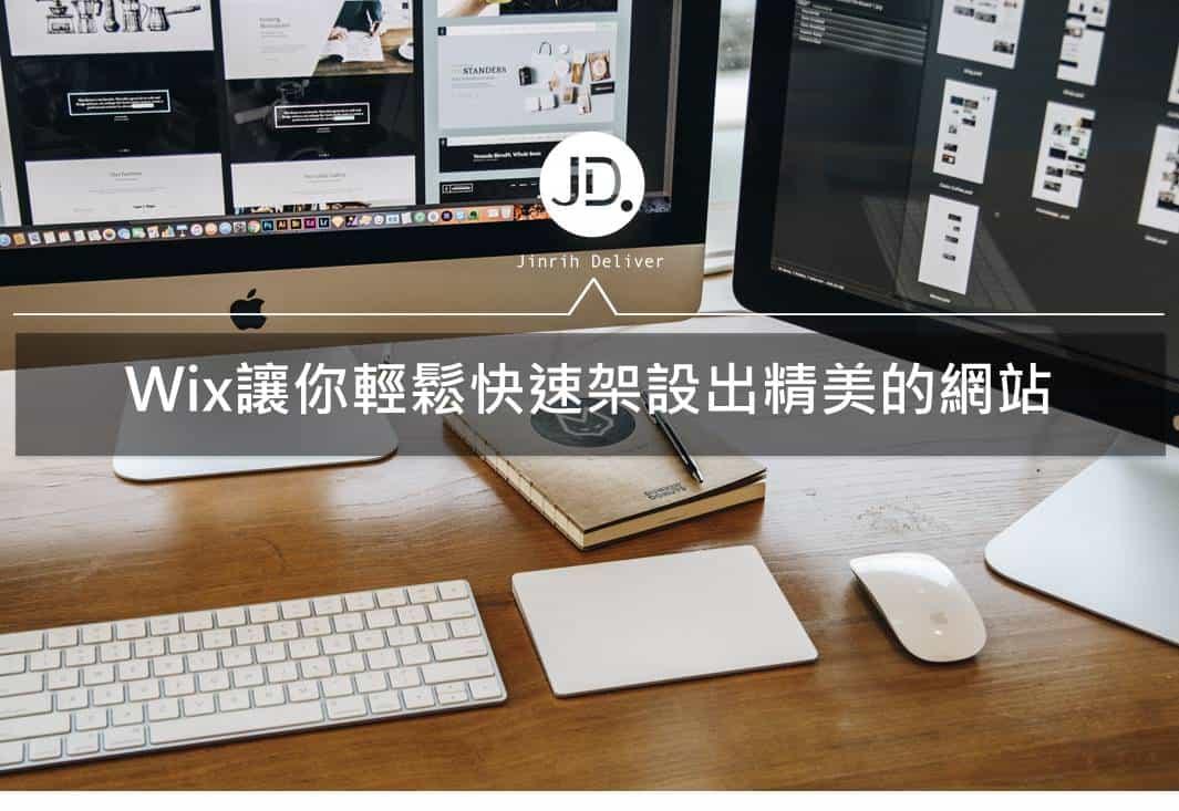 覺得架網站很困難嗎?Wix讓你輕鬆快速架設出精美的網站!